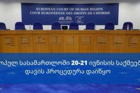 ევროპულ სასამართლოში 20-21 ივნისის საქმეებზე დავის პროცედურა დაიწყო