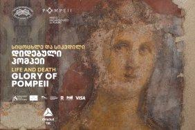სიმონ ჯანაშიას სახელობის მუზეუმში გამოფენა